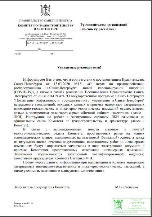Постановление КГА СПб инженерно-геодезические и инженерно-геологические изыскания